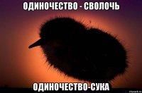 odinochestvo-suka_66506688_orig_.jpg?e1g