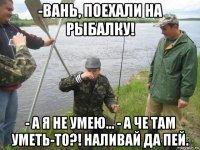 поехали на рыбалку прикол