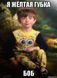 Создать мем мальчик в пижаме
