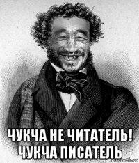 chukcha-ne-chitatel-chukcha-pisatel_1127