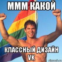 Классный гей 2 фотография