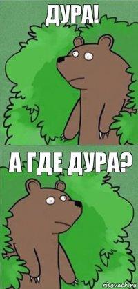 картинки медведь из кустов шлюха
