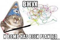 вжух и bomb has been planted