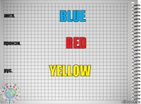 BLUE RED YELLOW