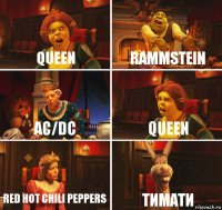 queen rammstein ac/dc queen red hot chili peppers тимати