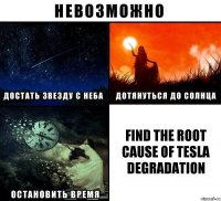 Find the root cause of Tesla degradation