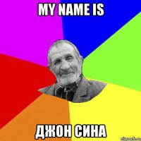 my name is джон сина