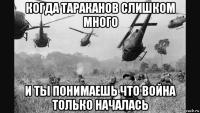 когда тараканов слишком много и ты понимаешь что война только началась