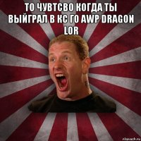 то чувтсво когда ты выйграл в кс го awp dragon lor