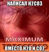 написал h2co3 вместо h2o и co2