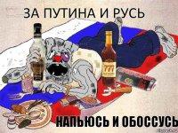 Коронавирус - Страница 9 Vatnik-pyan_179577041_orig_