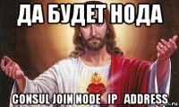 да будет нода consul join node_ip_address