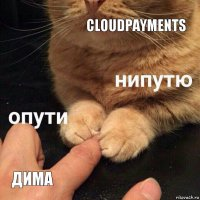 CloudPayments Дима