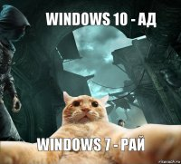 Windows 10 - ад Windows 7 - рай