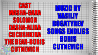 cast Masha-Gana Solomon Dasha-Alina Cucushkina The Bear-Boris Cutnevich muzic by Vasiliy Bogatyrev songs endligs Boris Cutnevich