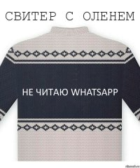 не читаю whatsApp
