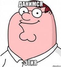 Создать мем Питер Гриффин генератор мемов - Рисовач .Ру