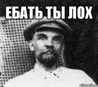 да ��о �� гово�и�� мой �о�о�ий Мем Ленин �дивлен