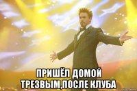 privel-domoy-na-russkom