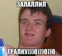 залаллил тралку)))0)))0))0