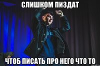 ya-slishkom-pizdatiy-rezhisser