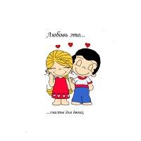 Создать мем Love is