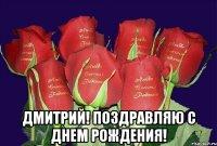 Поздравление ко дню рождения дмитрий