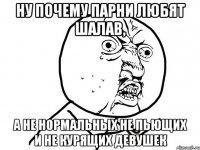 pochemu-stanovyatsya-shalavami