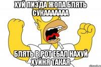 pizda-i-huy-bolshoy