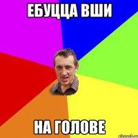ebutsya-vshi-na-golove