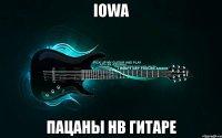 iowa пацаны нв гитаре