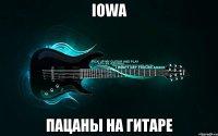 iowa пацаны на гитаре