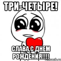 Поздравления вячеславу с днем рождения прикольные 74