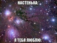 настенька: я тебя люблю: