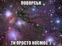 поворськ ти просто космос :)
