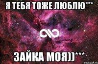 ya-tebya-tozhe-lyublyu-video