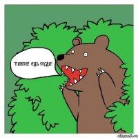 шлюха поразвлечься комикс хотите медведь