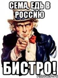 Сема, едь в Россию бистро!