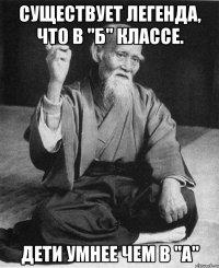 ыыы ыыы, Мем Монах-мудрец (сэнсей) - Рисовач .Ру