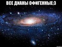 ВСЕ ДИАНЫ ОФИГЕННЫЕ;3