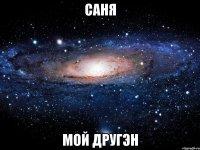 Саня Мой другэн