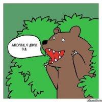 Медведь шлюха валентинка
