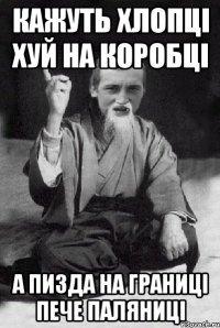 pizda-a-ne-huy