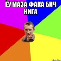 Никита кобзар что мне сказать твоей воспитательнице, мем мне кажется или (фрай футурама) - рисовач ру