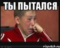 http://risovach.ru/thumb/upload/200s400/2014/02/mem/sashko_42568830_orig_.jpg