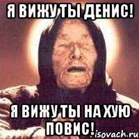 ой вижу Юля бухать завтра будешь, Мем Ванга (цвет) - Рисовач .Ру