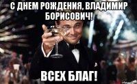 Владимира борисовича с днем рождения