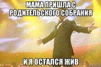 Мама придет с родительского собрания что делать