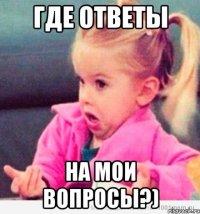 где ты зачем ты ждешь мои ответы Служба район Москвы
