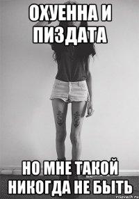 ya-takaya-pizdataya-zhenshina